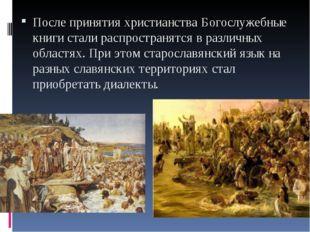 После принятия христианства Богослужебные книги стали распространятся в разл