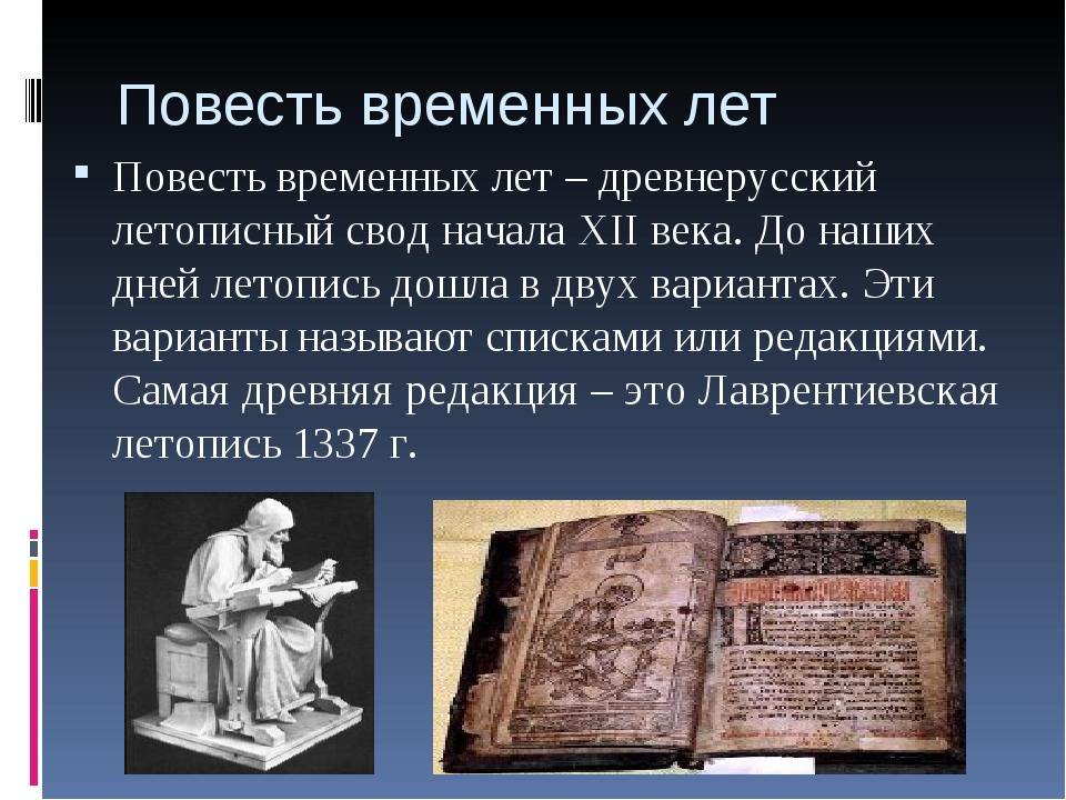 Повесть временных лет Повесть временных лет – древнерусский летописный свод н...