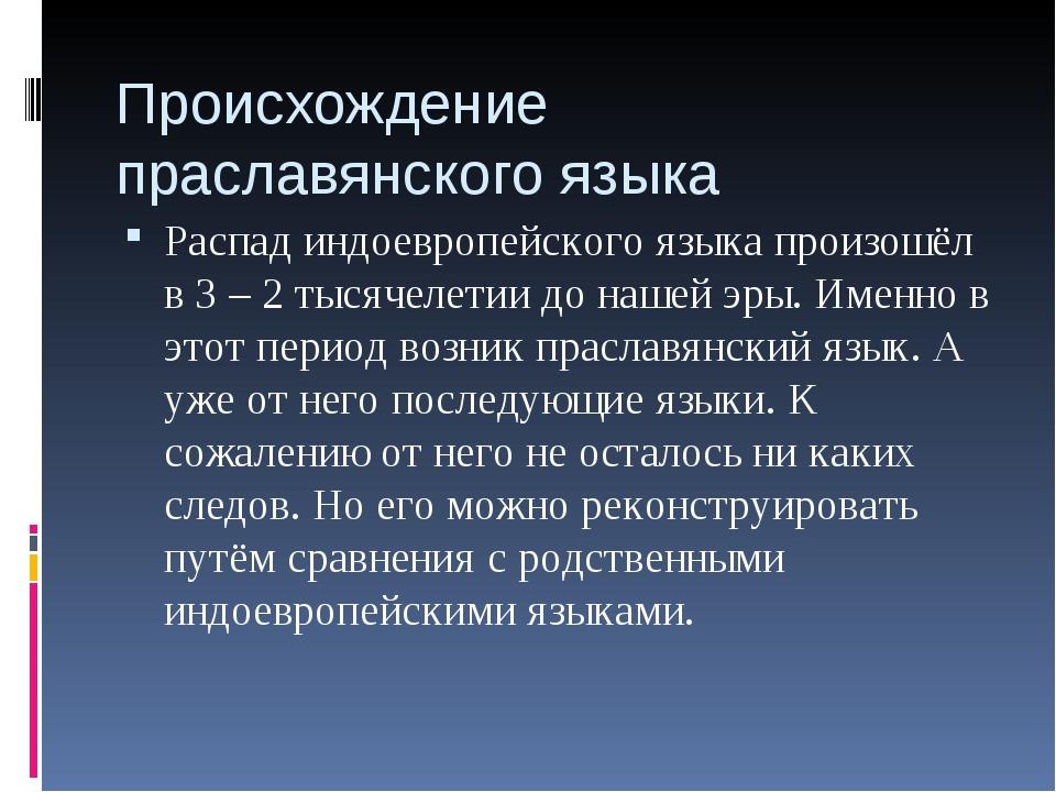 Происхождение праславянского языка Распад индоевропейского языка произошёл в...