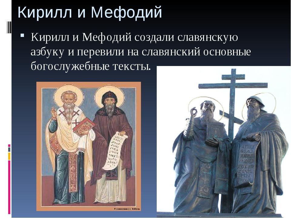 Кирилл и Мефодий Кирилл и Мефодий создали славянскую азбуку и перевили на сла...