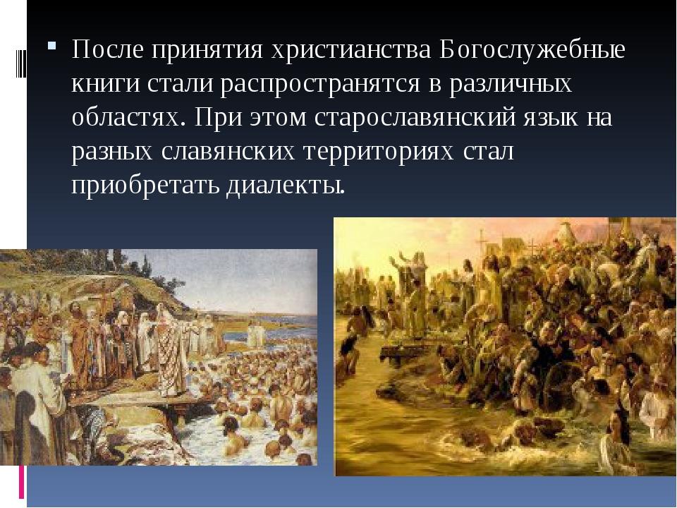 После принятия христианства Богослужебные книги стали распространятся в разл...