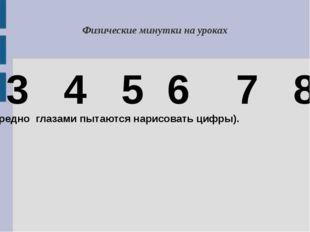 Физические минутки на уроках 1 2 3 4 5 6 7 8 9 (Учащиеся, поочередно глазами