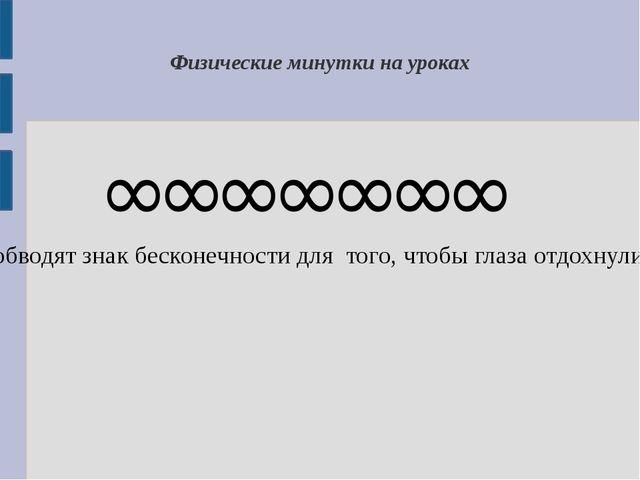 Физические минутки на уроках ∞∞∞∞∞∞∞ (учащиеся глазами обводят знак бесконеч...