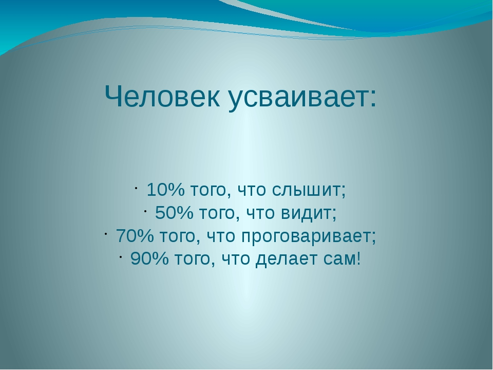 Человек усваивает: 10% того, что слышит; 50% того, что видит; 70% того, что п...