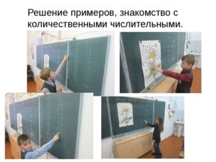 Решение примеров, знакомство с количественными числительными.