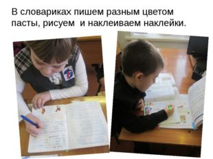 В словариках пишем разным цветом пасты, рисуем и наклеиваем наклейки.