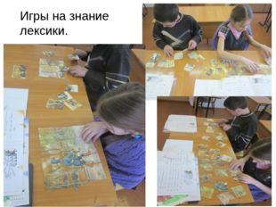 Игры на знание лексики.