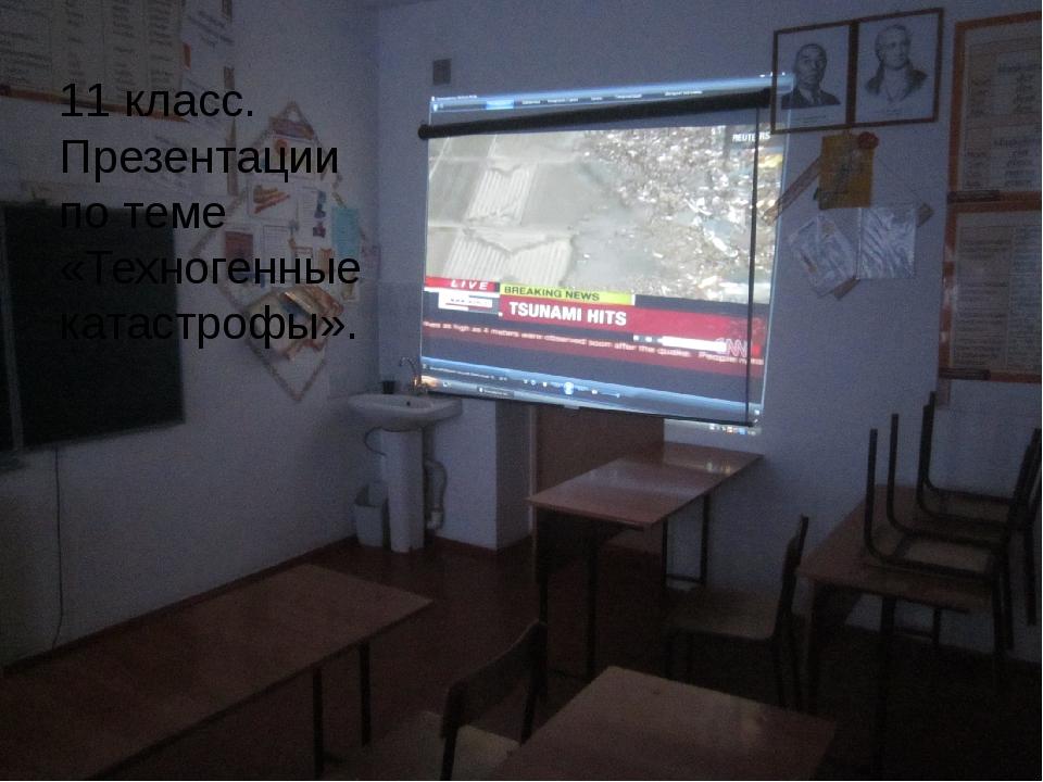 11 класс. Презентации по теме «Техногенные катастрофы».