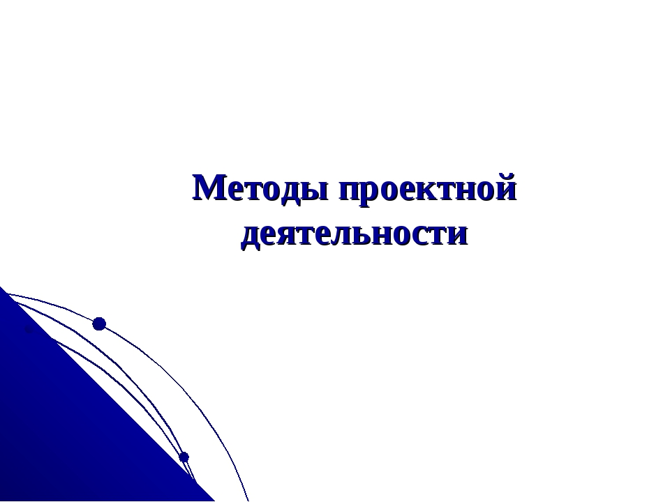 Методы проектной деятельности