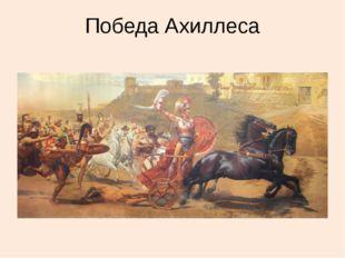 Победа Ахиллеса