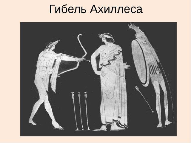 Гибель Ахиллеса