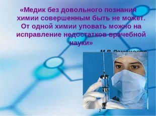 «Медик без довольного познания химии совершенным быть не может. От одной хими