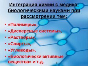 Интеграция химии с медико- биологическими науками при рассмотрении тем: «Поли