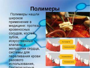 Полимеры Полимеры нашли широкое применение в медицине: протезы кровеносных со