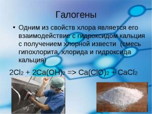 Галогены Одним из свойств хлора является его взаимодействие с гидроксидом кал