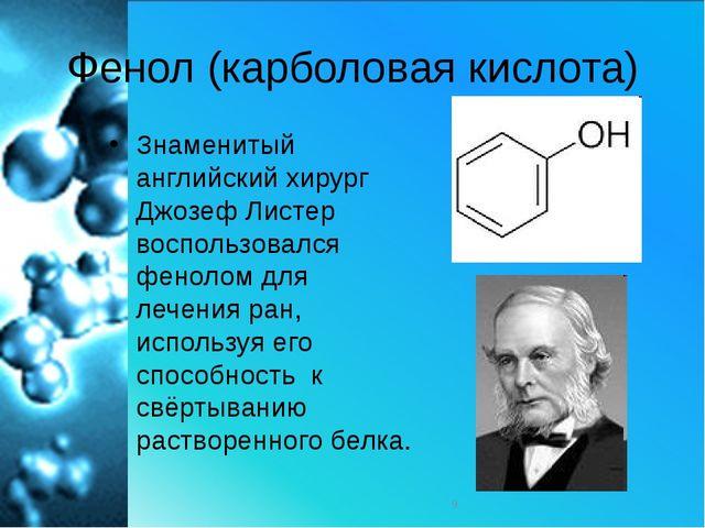 Фенол (карболовая кислота) Знаменитый английский хирург Джозеф Листер восполь...