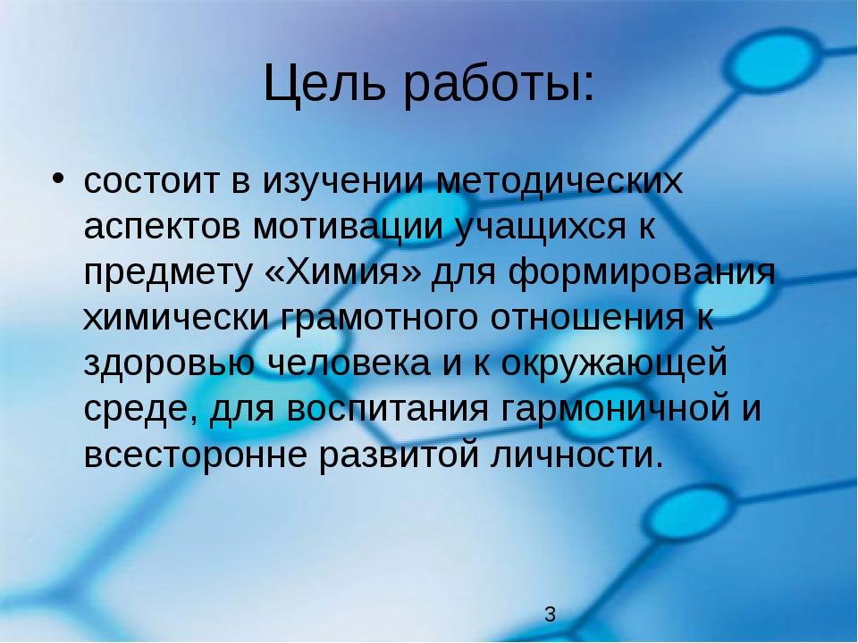 Цель работы: состоит в изучении методических аспектов мотивации учащихся к пр...