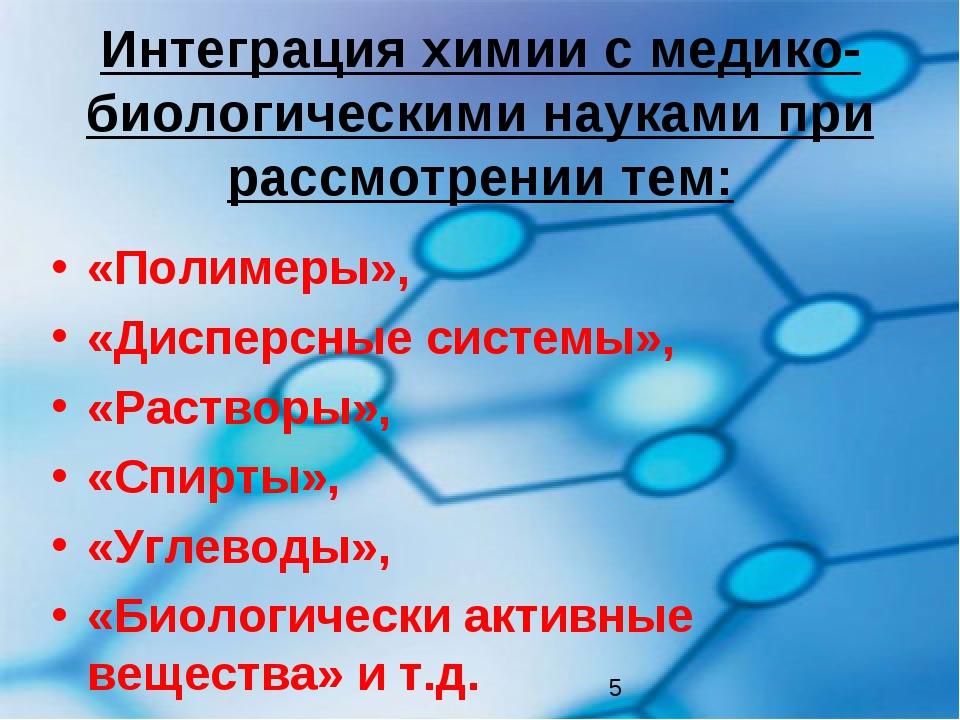Интеграция химии с медико- биологическими науками при рассмотрении тем: «Поли...