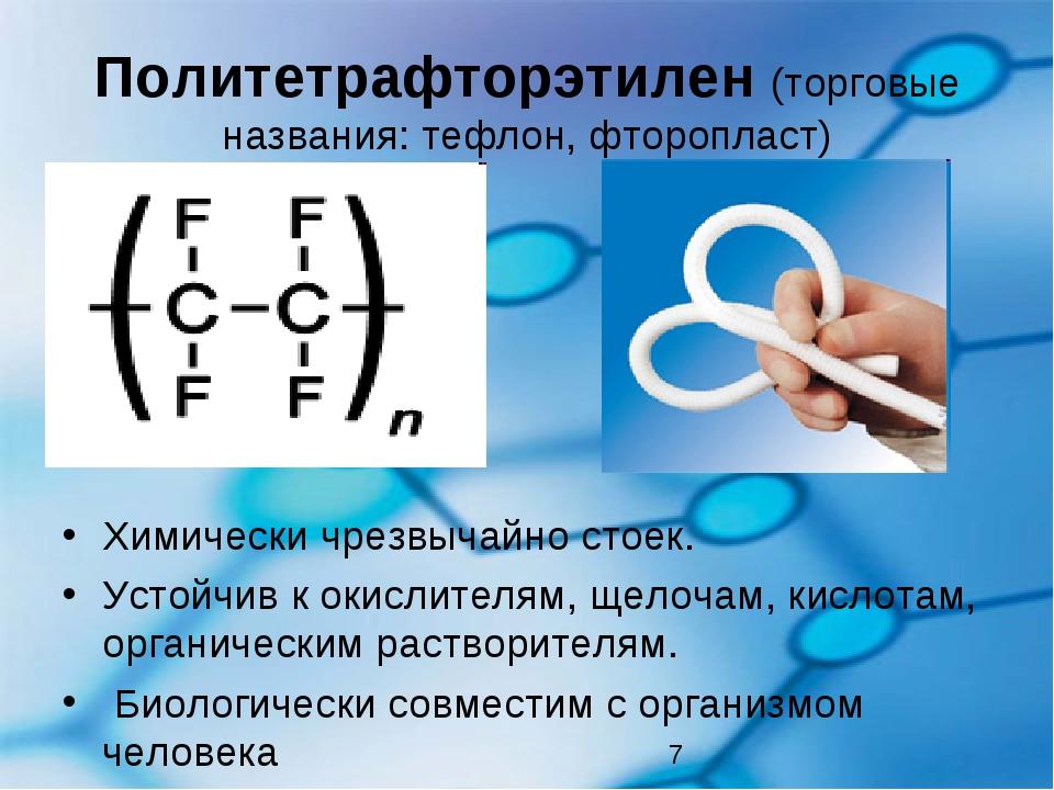 Политетрафторэтилен (торговые названия: тефлон, фторопласт) Химически чрезвыч...