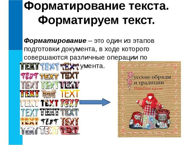 Форматирование текста. Форматируем текст. Форматирование – это один из этапов...