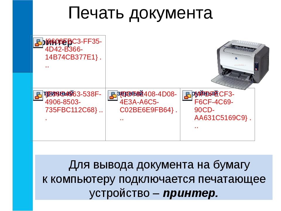 Для вывода документа на бумагу к компьютеру подключается печатающее устройст...