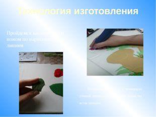 Технология изготовления Пройдемся канцелярским ножом по нарисованным линиям П