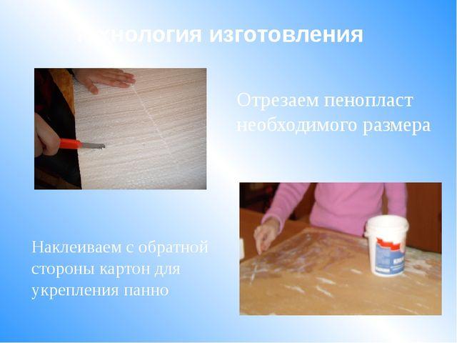 Наклеиваем с обратной стороны картон для укрепления панно Отрезаем пенопласт...