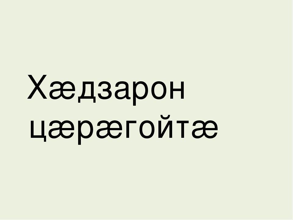 Хæдзарон цæрæгойтæ