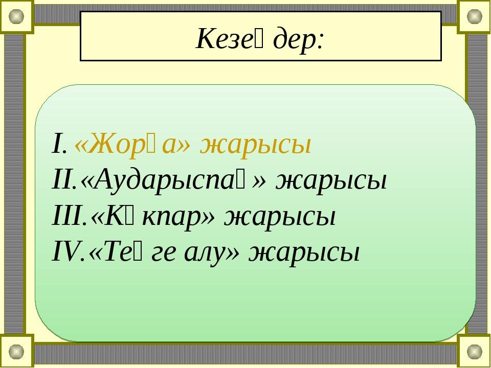 Кезеңдер: «Жорға» жарысы «Аударыспақ» жарысы «Көкпар» жарысы «Теңге алу» жарысы
