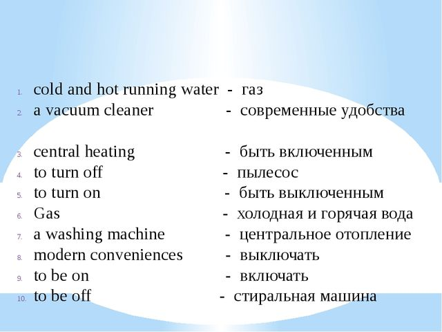 cold and hot running water - газ a vacuum cleaner - современные удобства cent...