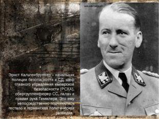 Эрнст Кальтенбруннер – начальник полиции безопасности и СД, шеф главного упра