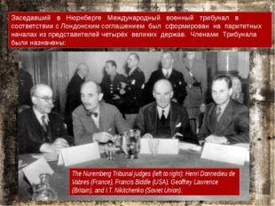 Заседавший в Нюрнберге Международный военный трибунал в соответствии с Лондон