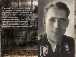 Рудольф Гесс – заместитель Гитлера по руководству нацистской партией, державш