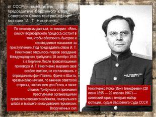 от СССР – заместитель председателя Верховного Суда Советского Союза генерал-м