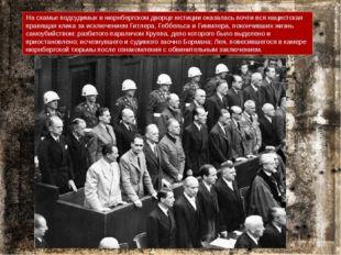 На скамье подсудимых в нюрнбергском дворце юстиции оказалась почти вся нацист