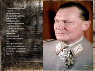 Герман Вильгельм Геринг – рейхсмаршал, главнокомандующий военно- воздушными с