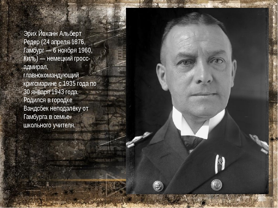 Эрих Йоханн Альберт Редер (24 апреля 1876, Гамбург — 6 ноября 1960, Киль) — н...