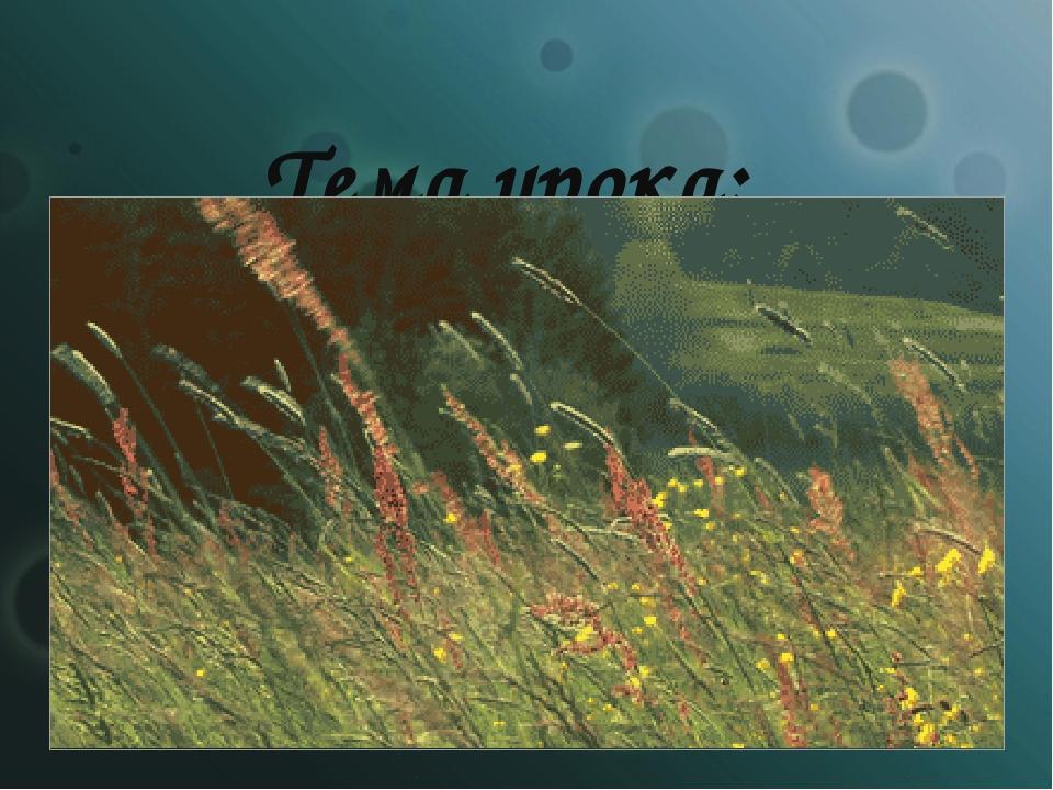 Гифка колышется трава
