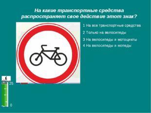 0 25 На какие транспортные средства распространяет свое действие этот знак? 1