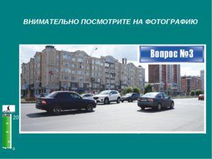 0 20 ВНИМАТЕЛЬНО ПОСМОТРИТЕ НА ФОТОГРАФИЮ