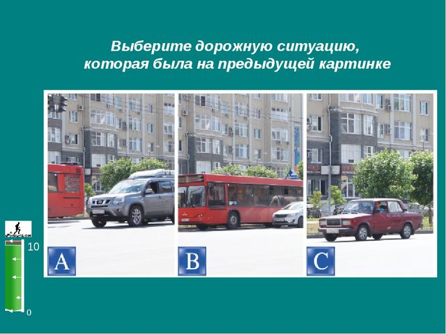 0 10 Выберите дорожную ситуацию, которая была на предыдущей картинке