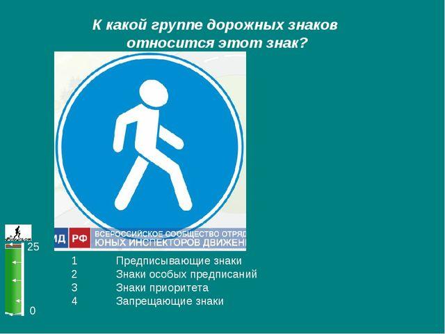 0 25 К какой группе дорожных знаков относится этот знак? 1Предписывающие зна...