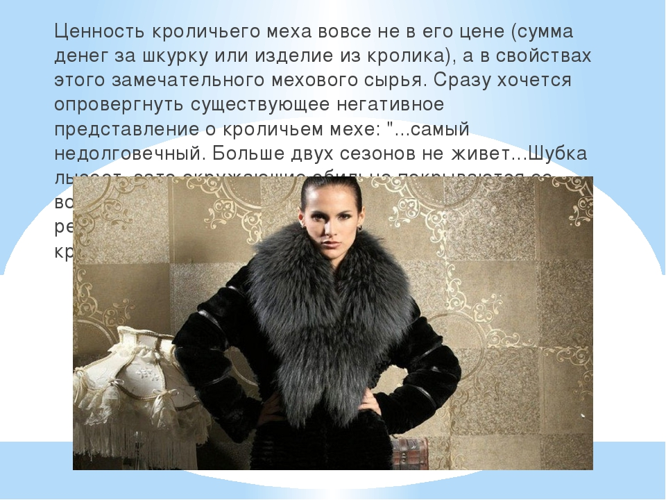 Ценность кроличьего меха вовсе не в его цене (сумма денег за шкурку или изде...