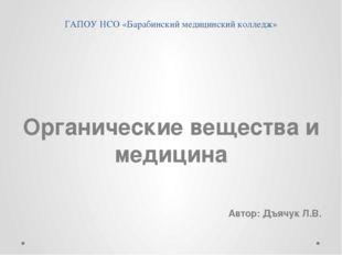 ГАПОУ НСО «Барабинский медицинский колледж» Органические вещества и медицина