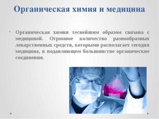 Органическая химия и медицина Органическая химия теснейшим образом связана с