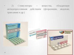 2) Стимуляторы – вещества, обладающие антидепрессивным действием (фторазицин