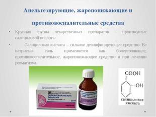 Анельгезирующие, жаропонижающие и противовоспалительные средства Крупная груп
