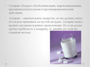 Аспирин обладает обезболивающим, жаропонижающим, противовоспалительным и прот