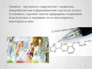 Химики – органики в содружестве с медиками, микробиологами и фармацевтами смо