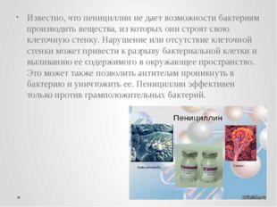 Известно, что пенициллин не дает возможности бактериям производить вещества,